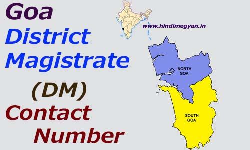 DM Contact Number: गोवा के सभी जिला अधिकारीयों (DM) के फ़ोन नंबर