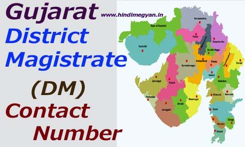 Gujarat DM Contact Number: गुजरात के सभी जिला अधिकारीयों (DM) के फ़ोन नंबर