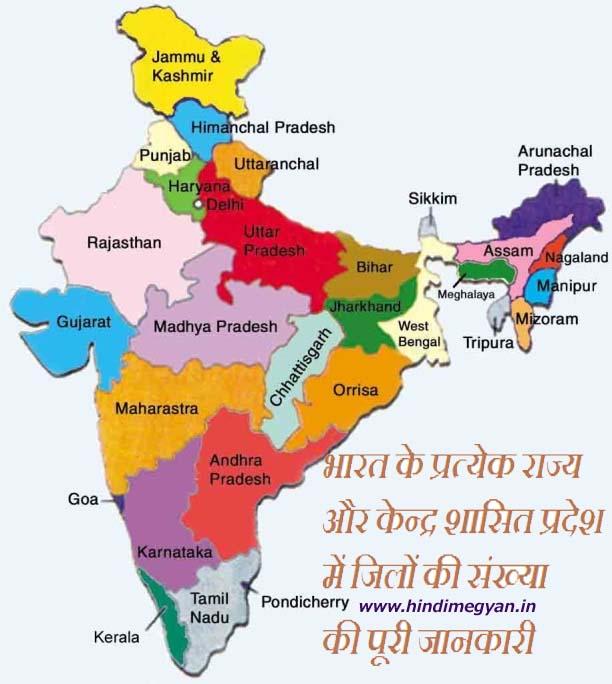भारत के प्रत्येक राज्य और केन्द्र शासित प्रदेश में जिलों की संख्या की पूरी सूची