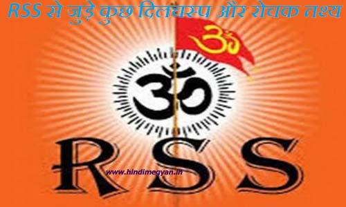 RSS के बारे मे कुछ रोचक तथ्य