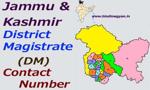 DM Contact Number: जम्मू-कश्मीर के सभी जिला अधिकारीयों (DM) के फ़ोन नंबर