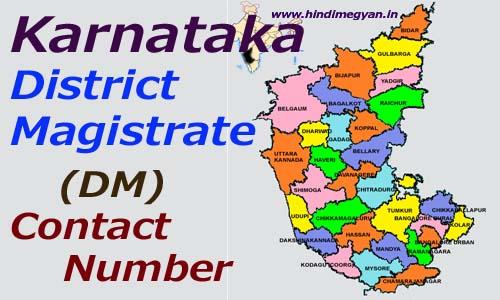 DM Contact Number: कर्नाटक के सभी जिला अधिकारीयों (DM) के फ़ोन नंबर