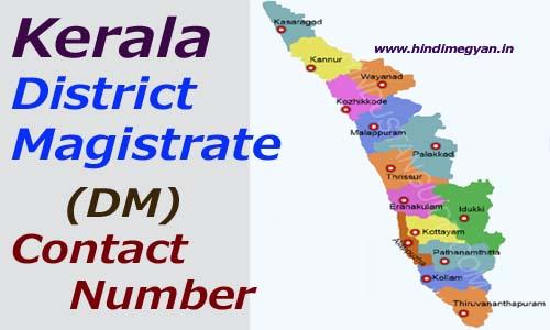 DM Contact Number: केरल के सभी जिला अधिकारीयों (DM) के फ़ोन नंबर