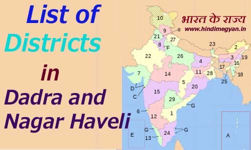 दादरा और नगर हवेली के प्रत्येक जिले का नाम और मुख्यालय की संख्या की पूरी जानकारी