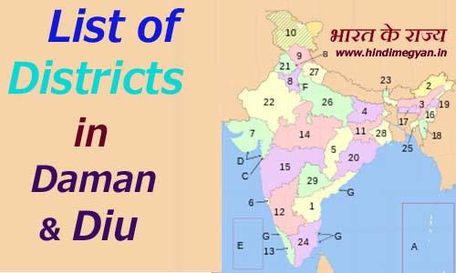 दमन और दीव के प्रत्येक जिले का नाम और मुख्यालय की संख्या की पूरी जानकारी