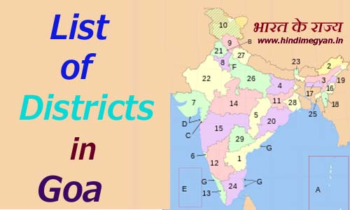 गोवा के प्रत्येक जिले का नाम और मुख्यालय की संख्या की पूरी जानकारी