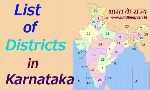 कर्नाटक के प्रत्येक जिले का नाम और मुख्यालय की संख्या की पूरी जानकारी