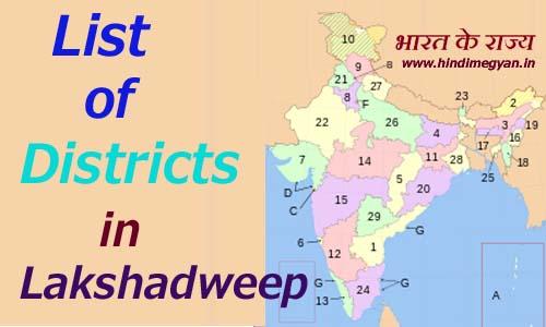 लक्षद्वीप के प्रत्येक जिले का नाम और मुख्यालय की संख्या की पूरी जानकारी