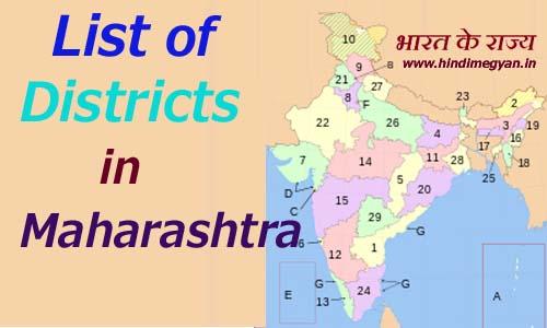 महाराष्ट्र के प्रत्येक जिले का नाम और मुख्यालय की संख्या की पूरी जानकारी