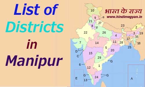 मणिपुर के प्रत्येक जिले का नाम और मुख्यालय की संख्या की पूरी जानकारी