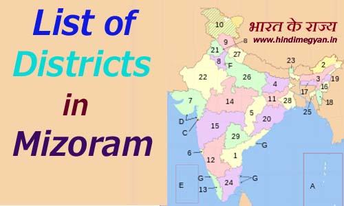 मिजोरम के प्रत्येक जिले का नाम और मुख्यालय की संख्या की पूरी जानकारी