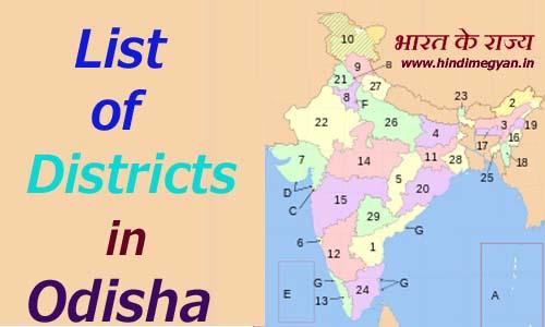 ओडिशा के प्रत्येक जिले का नाम और मुख्यालय की संख्या की पूरी जानकारी