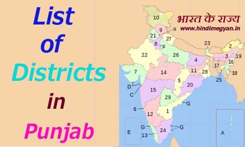 पंजाब के प्रत्येक जिले का नाम और मुख्यालय की संख्या की पूरी जानकारी
