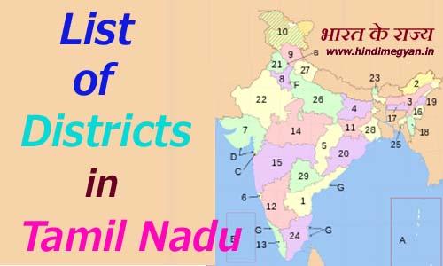 तमिलनाडु के प्रत्येक जिले का नाम और मुख्यालय की संख्या की पूरी जानकारी