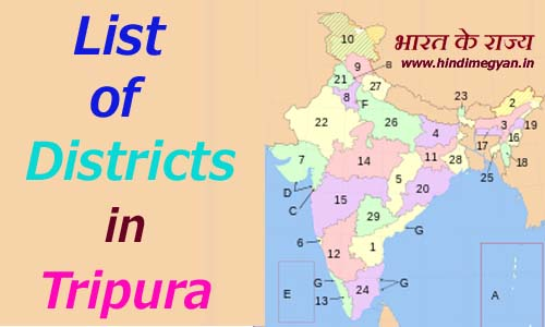 त्रिपुरा के प्रत्येक जिले का नाम और मुख्यालय की संख्या की पूरी जानकारी