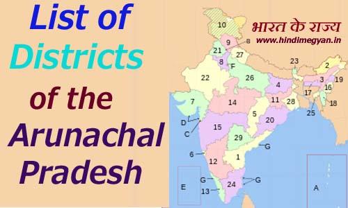 अरुणाचल प्रदेश के प्रत्येक जिले का नाम और मुख्यालय की संख्या की पूरी जानकारी
