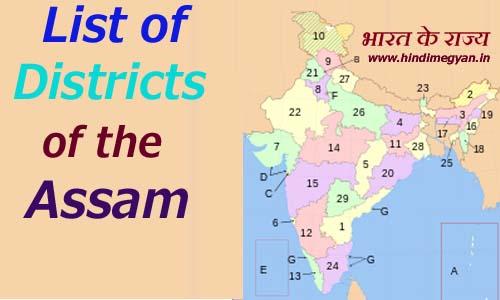 असम के प्रत्येक जिले का नाम और मुख्यालय की संख्या की पूरी जानकारी