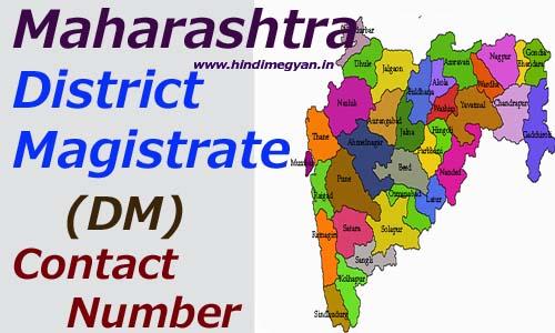 DM Contact Number: महाराष्ट्र के सभी जिला अधिकारीयों (DM) के फ़ोन नंबर