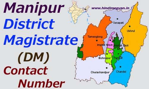 DM Contact Number: मणिपुर के सभी जिला अधिकारीयों (DM) के फ़ोन नंबर