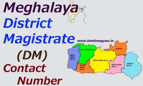 DM Contact Number: मेघालय के सभी जिला अधिकारीयों (DM) के फ़ोन नंबर