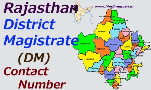 DM Contact Number: राजस्थान के सभी जिला अधिकारीयों (DM) के फ़ोन नंबर