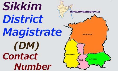 DM Contact Number: सिक्किम के सभी जिला अधिकारीयों (DM) के फ़ोन नंबर