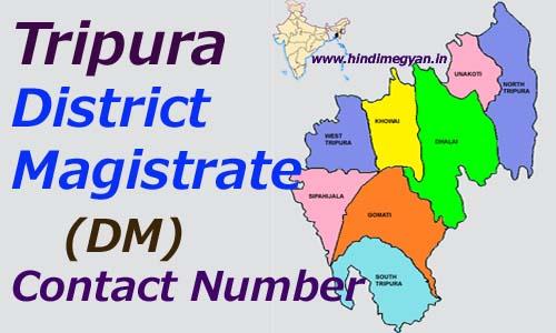 DM Contact Number: त्रिपुरा के सभी जिला अधिकारीयों (DM) के फ़ोन नंबर