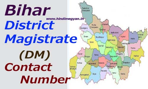 DM Contact Number: बिहार के सभी जिला अधिकारीयों (DM) के फ़ोन नंबर