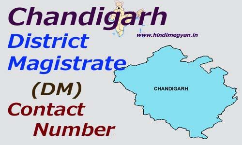 DM Contact Number: चंडीगढ़ के सभी जिला अधिकारीयों (DM) के फ़ोन नंबर