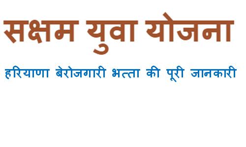 haryana-berojgari-bhatta-scheme