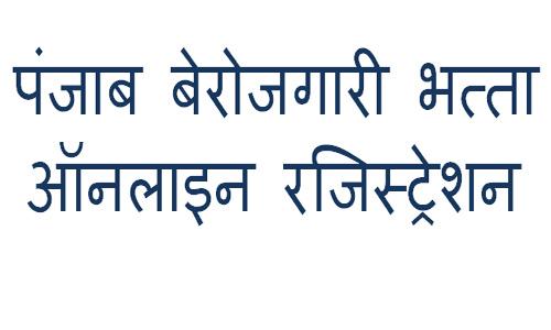 punjab-berojgari-bhatta