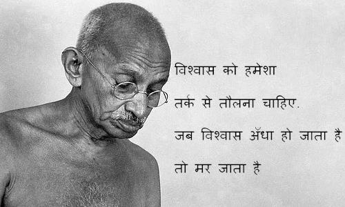 महात्मा गांधी जी के अनमोल विचार (Mahatma Gandhi Quotes in Hindi)