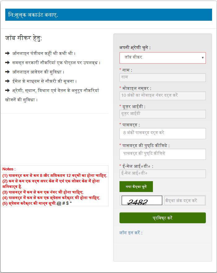 उत्तर प्रदेश बेरोजगारी भत्ता {2019} online रजिस्ट्रेशन फॉर्म कैसे भरे, Documents और पात्रता की पूरी जानकारी