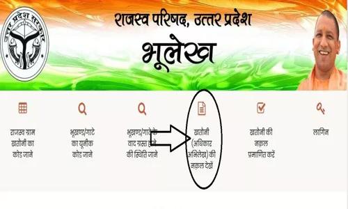 उत्तर प्रदेश भुलेख खसरा खतौनी नक्शा की पूरी जानकारी