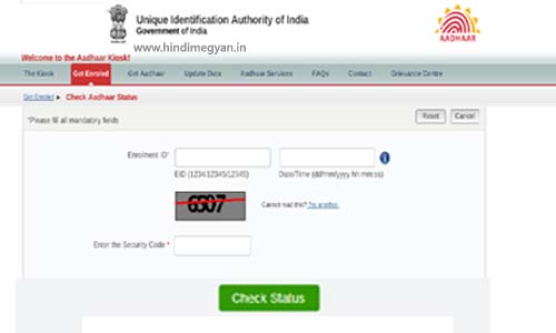 check-aadhar-card-status-online-in hindi