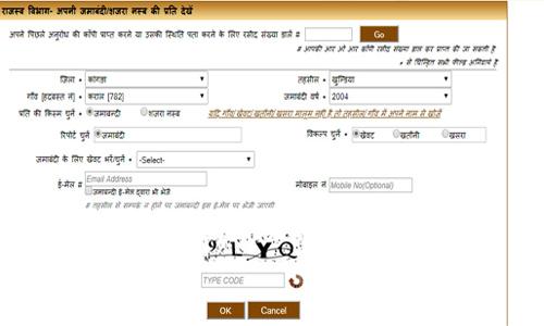 himachal-pradesh-khasra-khatoni-form