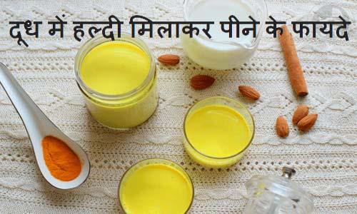 Benefits of Haldi and Milk in Hindi