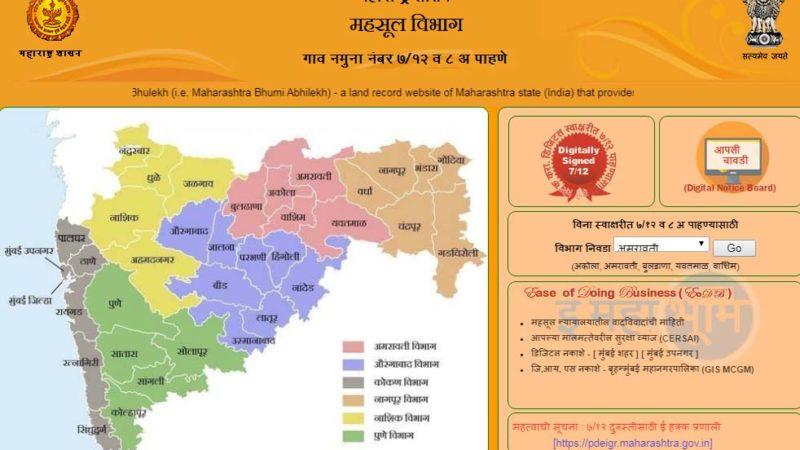 महाभूलेख महाराष्ट्र 7/12 ओर 8A ऑनलाइन जमीन का नक्शा कैसे देखें