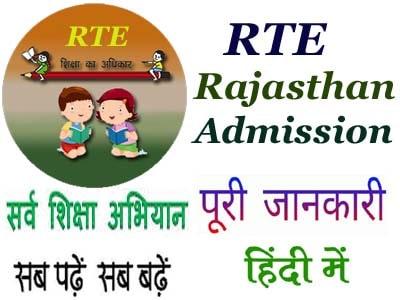 RTE राजस्थान 2020-21 ऑनलाइन एडमिशन डेट, फॉर्म, रिज़ल्ट की पूरी जानकारी