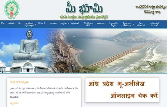 आंध्र प्रदेश भू-अभीलेख, अदंगलु, 1-बी नक्शा ऑनलाइन कैसे चेक करें