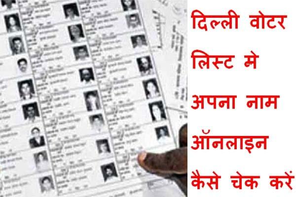 दिल्ली वोटर लिस्ट मे अपना नाम ऑनलाइन कैसे चेक करें