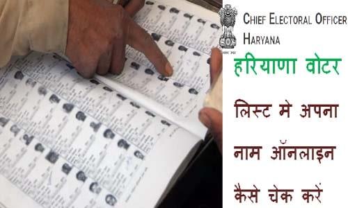 हरियाणा वोटर लिस्ट मे अपना नाम ऑनलाइन कैसे चेक करें