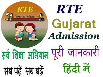 RTE गुजरात 2020-21 ऑनलाइन एडमिशन डेट, फॉर्म, रिज़ल्ट की पूरी जानकारी