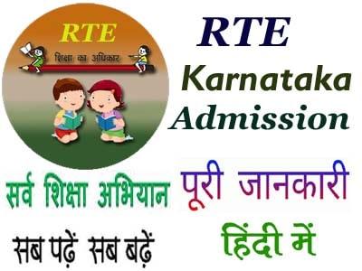 RTE कर्नाटक 2020-21 ऑनलाइन एडमिशन डेट, फॉर्म, रिज़ल्ट की पूरी जानकारी