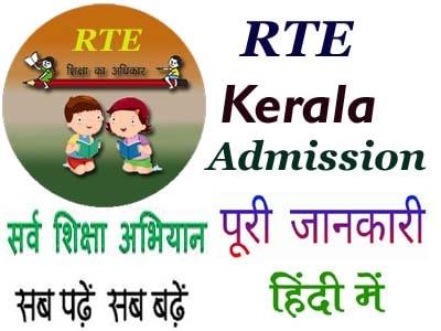 RTE केरल 2020-21 ऑनलाइन एडमिशन डेट, फॉर्म, रिज़ल्ट की पूरी जानकारी