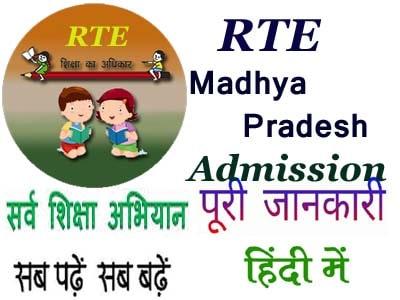 RTE मध्य प्रदेश 2020-21 ऑनलाइन एडमिशन डेट, फॉर्म, रिज़ल्ट की पूरी जानकारी