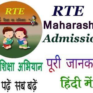 RTE महाराष्ट्र 2020-21 ऑनलाइन एडमिशन डेट, फॉर्म, रिज़ल्ट की पूरी जानकारी
