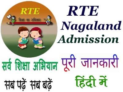 RTE नागालैंड 2020-21 ऑनलाइन एडमिशन डेट, फॉर्म, रिज़ल्ट की पूरी जानकारी