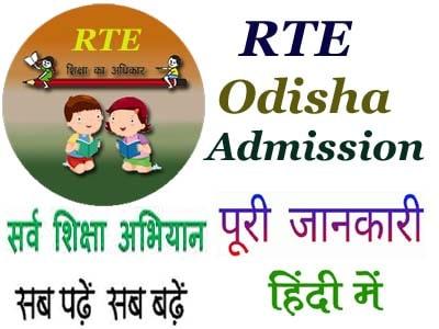 RTE ओडिशा 2020-21 ऑनलाइन एडमिशन डेट, फॉर्म, रिज़ल्ट की पूरी जानकारी