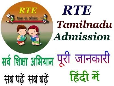 RTE तमिलनाडु 2020-21 ऑनलाइन एडमिशन डेट, फॉर्म, रिज़ल्ट की पूरी जानकारी